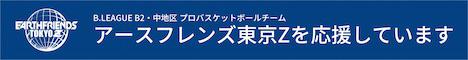 earthfriend-tokyo-yoko