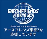 中村商会はプロバスケットボールチーム アースフレンズ東京Zを応援しています